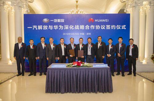 中国一汽解放品牌与华为全面深化战略合作