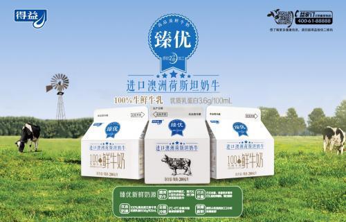 """新鲜牛奶,品质得益,定义健康生活""""新鲜式"""""""