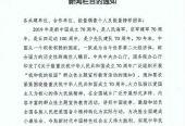 """关于集中力量举办""""献礼中国""""新闻栏目的通知"""