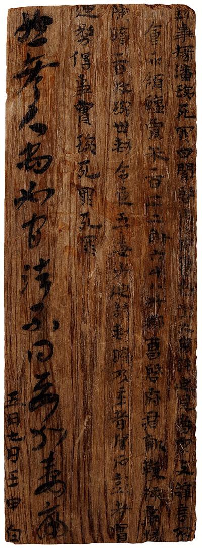 录事掾潘琬白为考实许迪割食盐贾米事木牍 25.1×9.1cm 长沙简牍博物馆藏