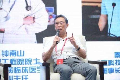钟南山在论坛上发言