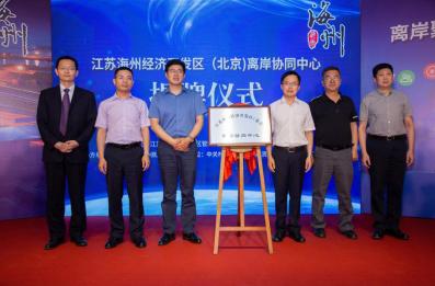 江苏海州经济开发区(北京)离岸协同中心揭牌及签约仪式成功举行