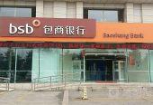 包商银行接管组负责人:尽快开展市场化改革重组