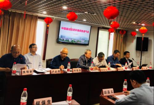 中国县域投资环境问卷调查在京启动245.png
