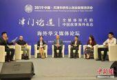 思維碰撞!華文媒體探討如何講好中國故事