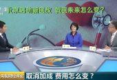 """北京新医改启动!""""五个一"""",让百姓真正受益"""