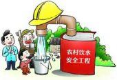 云南彝良縣獲投1200萬元用于農村飲水安全鞏固提升