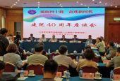 云南省宏觀經濟研究院智庫建設取得新突破