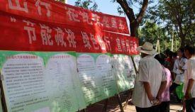2019年全国节能宣传周启动仪式在浙江杭州举行