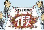 統計局:廣漢市規模以上工業普查數據嚴重失實