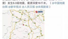 四川宜賓長寧縣發生6.0級地震 已11死122傷
