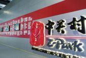 中關村創業大街:開街5年孵化3451個項目