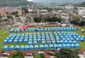 发改委紧急下达宜宾地震救灾应急补助5000万元