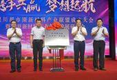 產業鏈整合、優資源組合:寧夏銀川都市圈新材料產業聯盟在石嘴山市成立