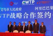全球最大的線上線下市場攜手:浙江義烏與阿里巴巴共建eWTP