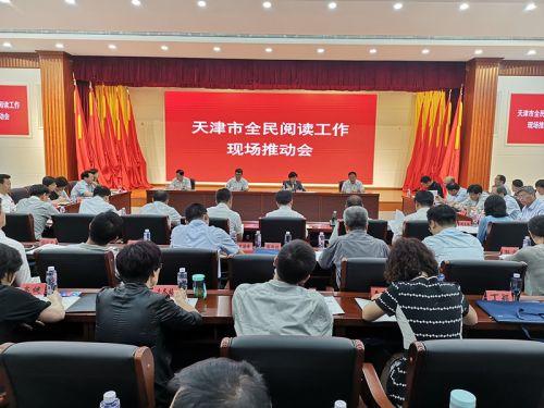 天津市全民阅读工作现场推动会召开、