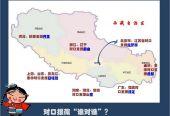 援藏省市、企業與西藏自治區現場簽約200多個項目,總投資150多億元