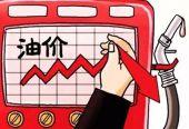 國內油價將迎年內第四次下調