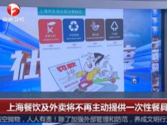 上海餐饮及外卖将不再主动提供一次性餐具