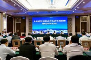 东北与东部地区对口合作取得重要的阶段性成果