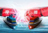 中国应对贸易摩擦的国际公共产品