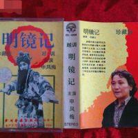 海南一女子寻生母寻到越调大师申凤梅
