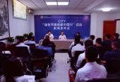 """2019年全国节能宣传周""""绿色节能低碳中国行""""启动仪式在京举行"""