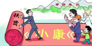 陕西省安康市发改委脱贫攻坚成效考核获佳绩