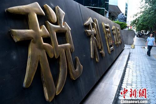 资料图:市民从税收宣传标语旁经过。<a target='_blank' href='http://www.chinanews.com/'>中新社</a>记者 张斌 摄
