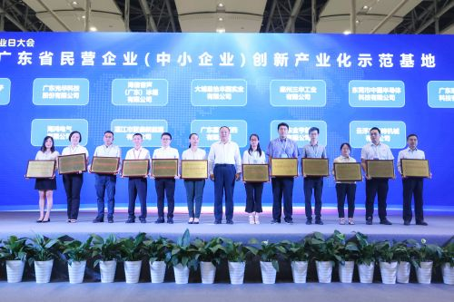 广东省民营企业(中小企业)创新产业化示范基地