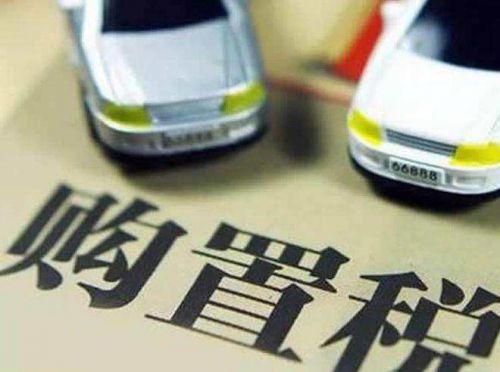 国税总局解读车辆购置税征收管理:全面废止有关最低计税价格的规定