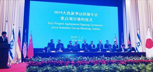大连在夏季达沃斯年会上签约16个重点项目总投资236亿元