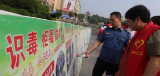邵东县交通运输局多措并举推进禁毒工作