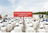 中委廣東石化煉化一體化項目煉油裝置在揭陽市開工