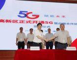 海南首个5G网络在海口美安生态科技新城开通