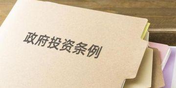 福建省龙岩市发改委审批窗口采取措施宣传贯彻落实《政府投资条例》