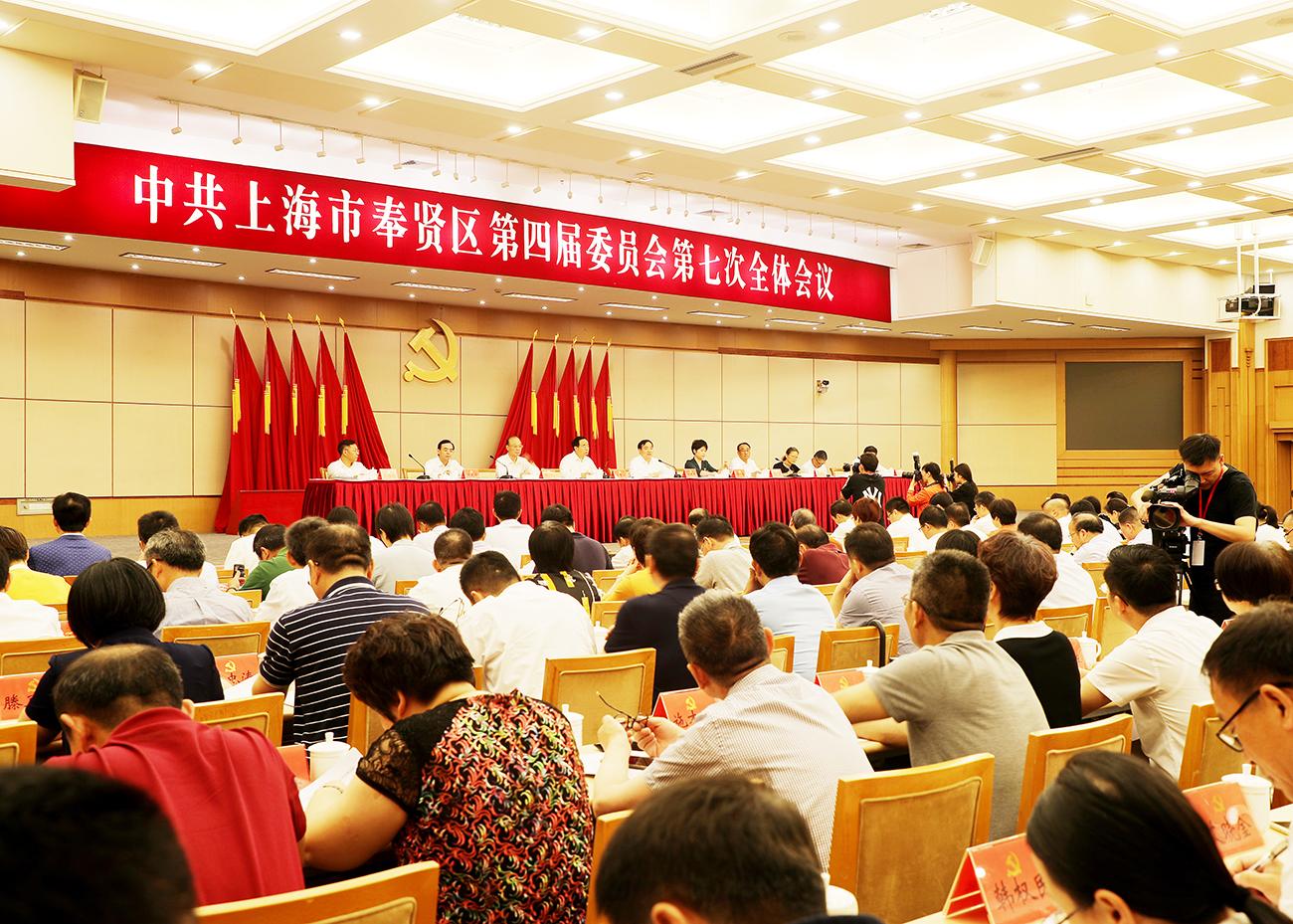 7月9日,在中共上海市奉贤区第四届委员会第七次全体会议上,该区发布了《对标国际化,服务长三角,打造南