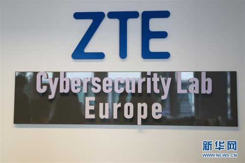 (国际)(3)中兴通讯公司在欧洲启动网络安全实验室