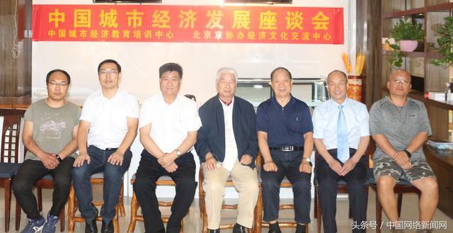 中国城市经济教育培训中心召开中国城市经济发展座谈会