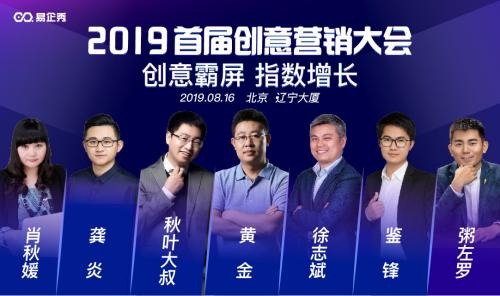 2019首届创意营销大会将于8月16日在京举行