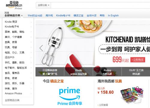 7月18日亚马逊中国官网截图