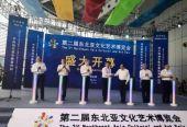 第二届东北亚文化艺术博览会在哈尔滨盛装启幕