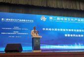 第二届哈深文化产业战略合作论坛在哈尔滨举办