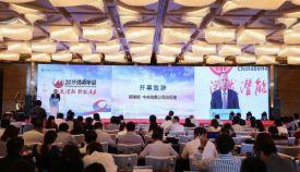 2019债券年会上海开幕 八大主题聚焦债市热点