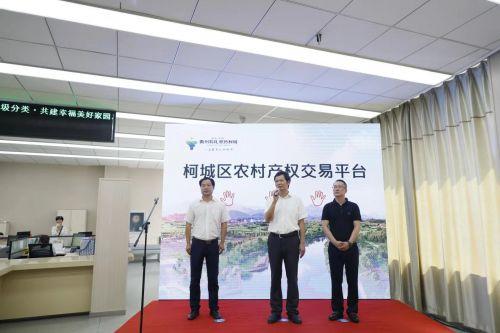 """浙江衢州""""上线""""农村产权交易平台,""""盘活""""农村资源"""