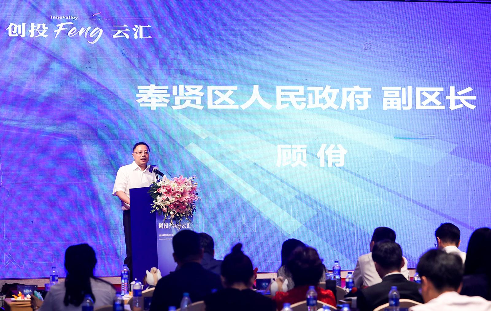 奉贤区副区长顾佾表示,奉贤正焕发新的生机活力,正处于大好的发展机遇期,希望有更多的优秀企业和人才落户