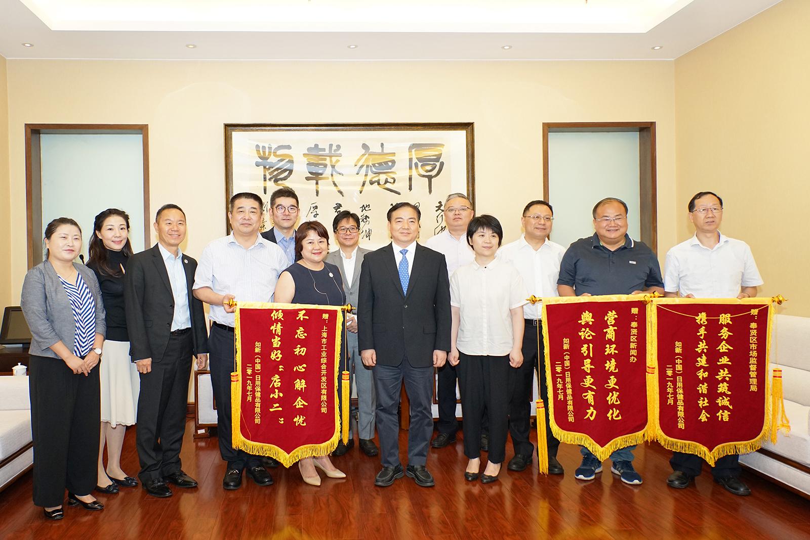 在此次会面中,如新集团送上三面锦旗,分别感谢奉贤区新闻办、分享区市场监管局以及上海市工业综合开发区三