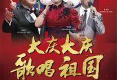 蔣大為、湯飛等8月28日群星薈萃大慶市《歌唱祖國》