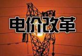 降電價!山東將降低5G基站低谷電價至每千瓦時0.3元