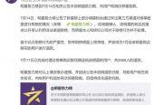 """北京消協就""""明星勢力榜""""投訴問題約談新浪微博"""